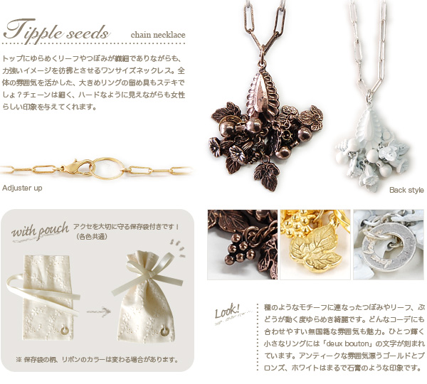 Design plus the large leaf motif on a delicate chain necklace! Deux button unique school accessories to the party scene recommend ◆ deux bouton ティップルシードネックレス