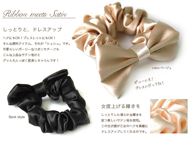 3,034 Pieces sold out! Ribbon pony a nice moist and she again raise satin shine! On hair accessories Bobbles bracelets can also be useful items ◆ カルーアサテンリボンシュシュ