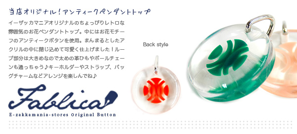 Our original Oh bright retro still flower antique style pendants! Minikinchaku Fablica (Fabrica) the original bag with ◆ acrylic parts [antiqueflower button]