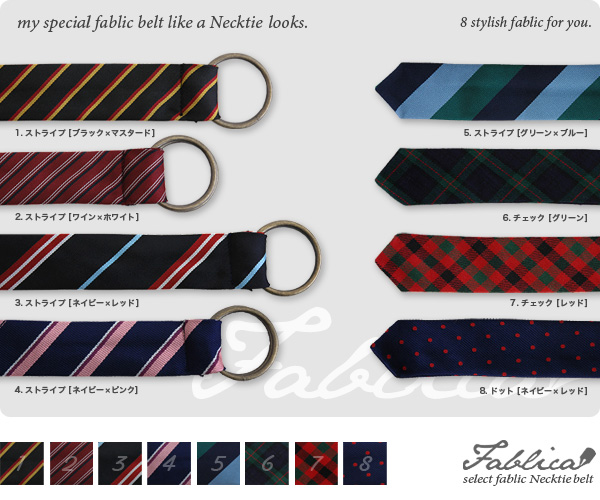 Stylish tie as boys and to the maiden! Best design studded we オリジナルユニ sex belt ◆ Fablica: セレクトファブリックネクタイベルト