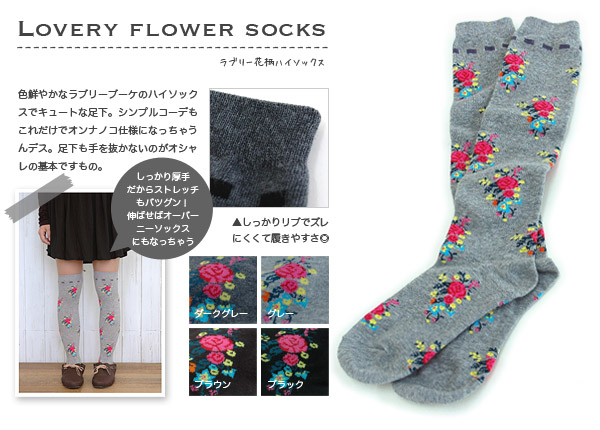 """2,443 pairs are sold out! The popular high sox of the リピ buying series that I am pretty and am warm and am easy to wear! Our store which becomes the overknee-sock if stretch it out, and wear it """"super"""" of the longtime seller Gurley socks ◆ love Lee flora"""