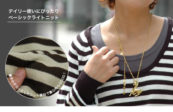 Though it was thin, was it cheerful? The basic horizontal stripe sweater ◆ daily horizontal stripe round neckline light knitwear that the coordinates of our store longtime seller are strongly tightened
