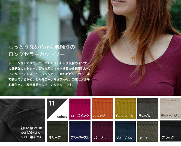 I appear in new color development! The wearing extra clothes-free slight wound inner that テロッ and the rayon subject matter that I did are comfortable! Long sleeves round neckline cut-and-sew ◆ wide U neck rayon stretch cut-and-sew which has high support