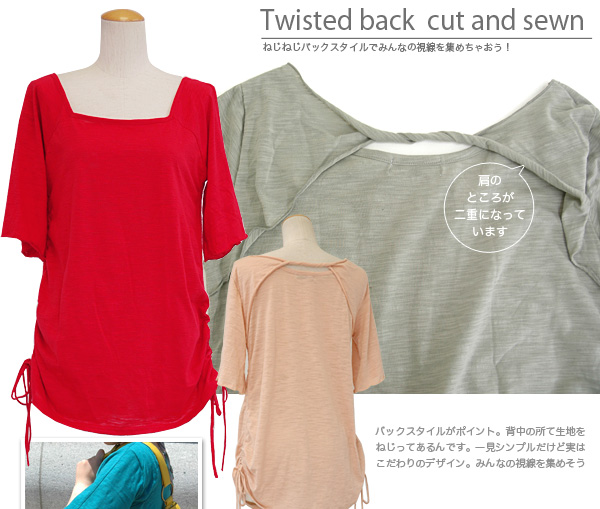 It is novel design Topps of a good gathers of outstanding performance ♪ side and the back neck which I twisted for the leading role of coordinates! ◆Twisted back gathers cut-and-sew