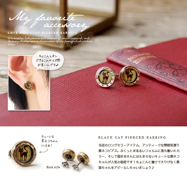 Our shop selling pussy piercing! Puffy boobs hollowed. I bright クロネコミニ earrings form a cute antique vibe! Cat I love it is irresistible gifts recommended popular ear accessories ◆ black cat as if Pierce