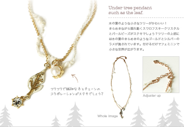 Wool and glitter chain collaboration! Fluffy wrapped in a soft feminine ACCE ♦ gargle (gargle): under tree pendant