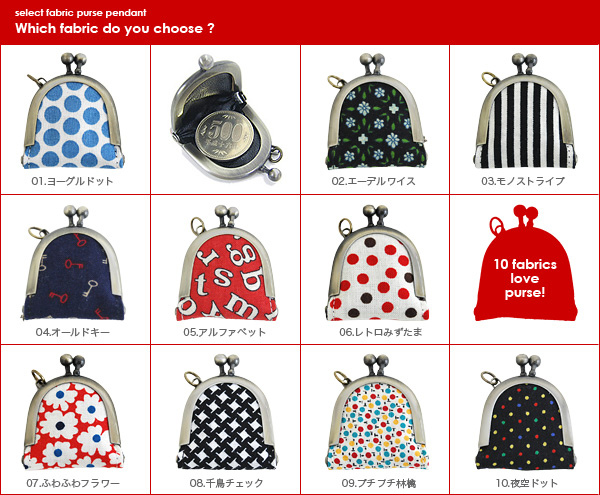 On earth I put what? Stylish accessory fashion accessories ◆ select fabric pouch pendant [petit] which has a cute mini-pouch Lady's of the colorful cute fabric
