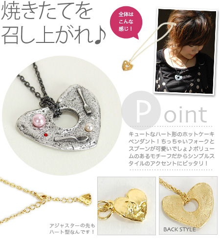 Completed finely delicious! Cute cute heart-shaped volume top ◆ gargle (gargle): pancake pendant