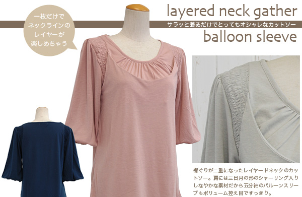 natuRAL vintage X イーザッカマニア joint development product! The miracle balloon sleeve which shows upper arm slimly dramatically! It is outstanding performance ◆ layer neck gathers balloon cut-and-sew for an inner