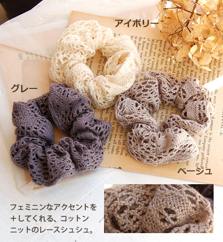 6,812 Pieces sold out! It's such heaakuse you want plus the natural style! Plus my girl hairstyles in girlish cotton lace scrunchie. Clocher race and hair Bobbles/crochet ◆ ショコラレースニットシュシュ