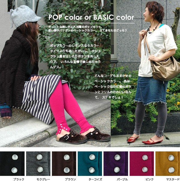 3,956-Sold out! Our original colors added! Leggings also now play with the color ♪ hem ruffles in color tights can enjoy lovely 12-クシュクシュレギンス ◆ w closet: キャンディボタンフリルスパッツ