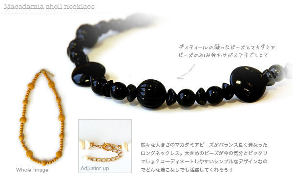 Plastic tether the glossy motif fragrant sea breeze puchpricelongnecklace ◆ macadamiashernecklace