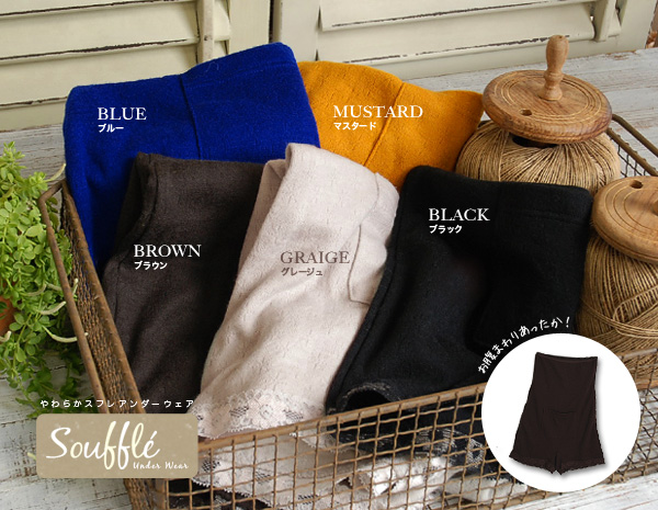 1,896 pieces are sold out! NEW variety of colors! The bellyband underwear which is warmer than body yellowtail fur! One minute length over underwear ◆ soft and fluffy souffle inner for warm underwear ♪ Baba shirt sense bellyband underwear with the Cairo