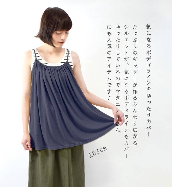 Camisole dress big size figure cover spacious maternity maternity plain fabric layering spring and summer tunic ◆ zootie (zoo tea) lady's to a camisole to a tunic: ☆☆ deal camisole tunic during the event