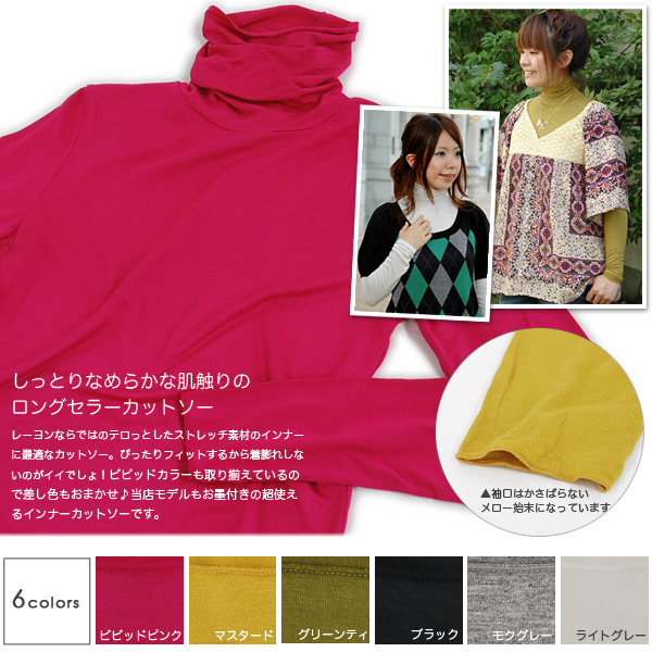 4,051 pieces are sold out! New color addition! The inner is recommended for you of the feel serious consideration! The thin turtleneck inner whom the casual coordinates もきれいめ coordinates are decided on in one piece of this so good adds a new color; and r