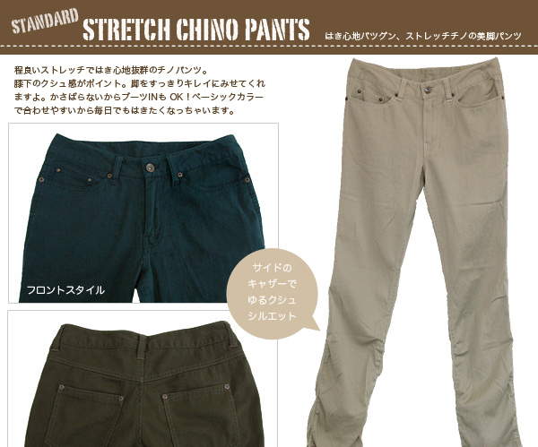 Gather go beauty legs effects outstanding! Straight pants CHOW used in クシュクシュスパッツ ◆ スタンダードストレッチチノ pants