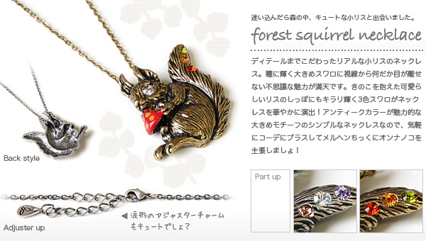 Squirrel pendant of the necklace ◆ forest of a cute squirrel with full of the charm that it seems to be drawn to big Swarovski shining to eyes, and ♪ is mysterious