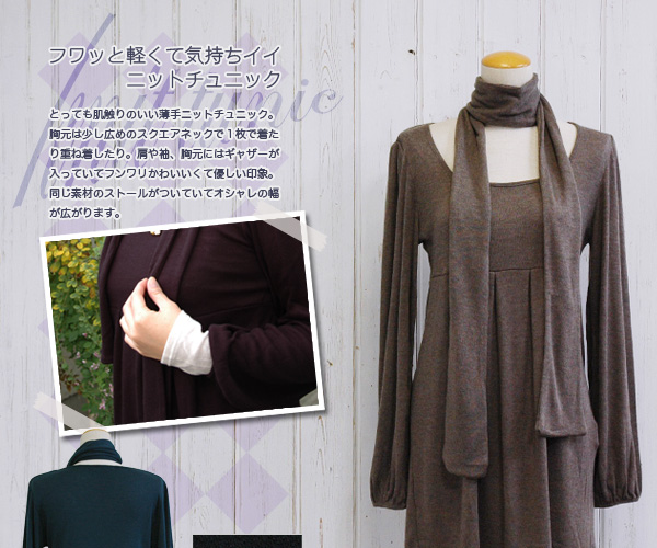 Advantageous dress ◆ stall fromage tunic with the stall that front tuck wears it by secret ♪ and straw of the beautiful silhouette or a touch softly, and is comfortable belonging to