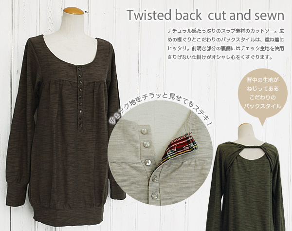 The Bucks tile is perfect by a novel torsion design, too! Natural cut-and-sew ◆ twisted Bucks love tunic of the slab material which checked lining was added to casually