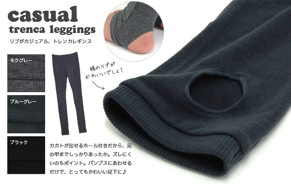 Leggings ◆ カジュアルトレンカスパッツ where it is excellent at the affinity with pumps because tights and spats のいいとこどりした are トレンカスパッツ of the topic, heel hole space spats now