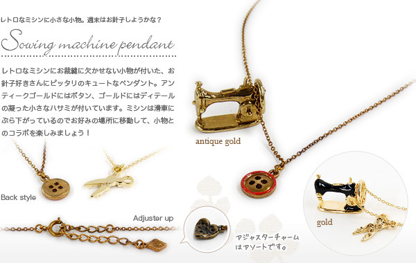 The cute necklace which is good to a seamstress enthusiast! There is the small accessory which is indispensable to a nostalgic sewing machine and sewing; and a lot of prettiness ♪◆ gargle (ガーグル): Antique sewing machine pendant