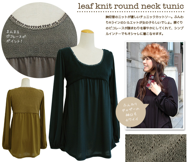 ♪ soft knit that the sweetness that is faint in gathers and a pico race is just good and tunic cut-and-sew ◆ leaf knit round neckline tunic that A-line is a beautiful silhouette softly
