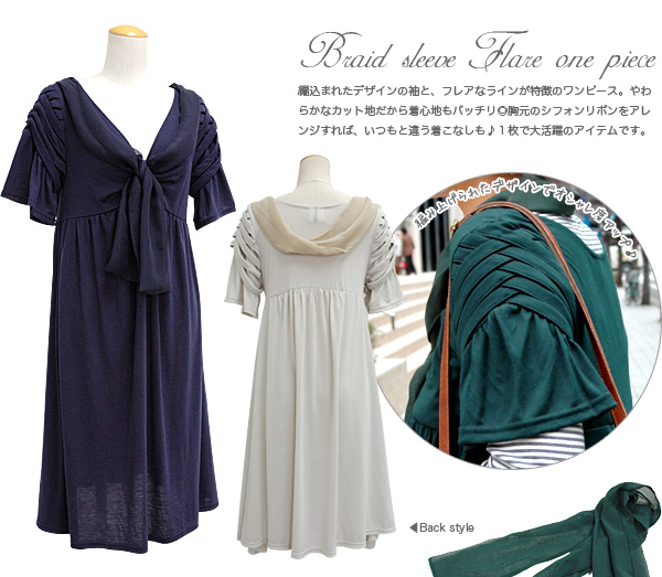 Dress up your CHOW in flexible arrangements Ribbon stall! The braided sleeves design also featured a good flare one piece ◆ フランシフォンスカーフワン piece