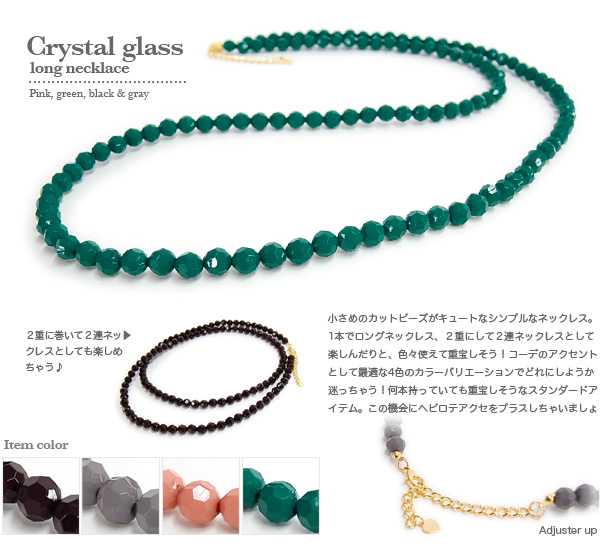 1,601 are sold out! Of course it is double and can enjoy it as two necklaces for a long necklace with one! The simple necklace ◆ crystal glass long necklace that small cut beads shining shiningly are cute