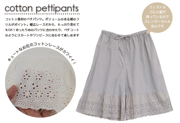 Wear it in the in of the easy petticoat, dress and skirt of ♪ waist rubber that the petticoat which is matched with underwear joins it at last; and is makeover ◆ beads flower race cotton petticoat underwear for a natural