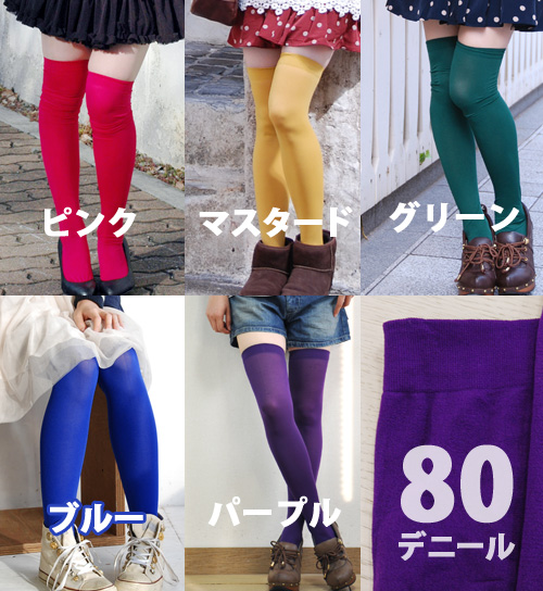 4,773 Leg sold out! 1 Feet want to have knee high socks! Sarah gone and touch & daily items can be used no matter what appeared in the tasty ♪ views of pumps, boots, socks and layered ◆ カラフルオーバーニー socks