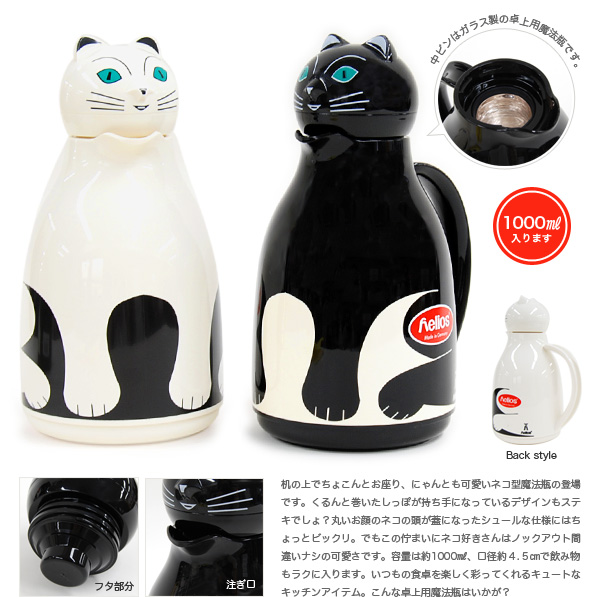Cats like it is dying a cute cat-thermos! Germany warm Helios's tabletop pot, kitchen and dining table fun colors calm series item appeared ◆ helios: Sam Helio spot [cat]
