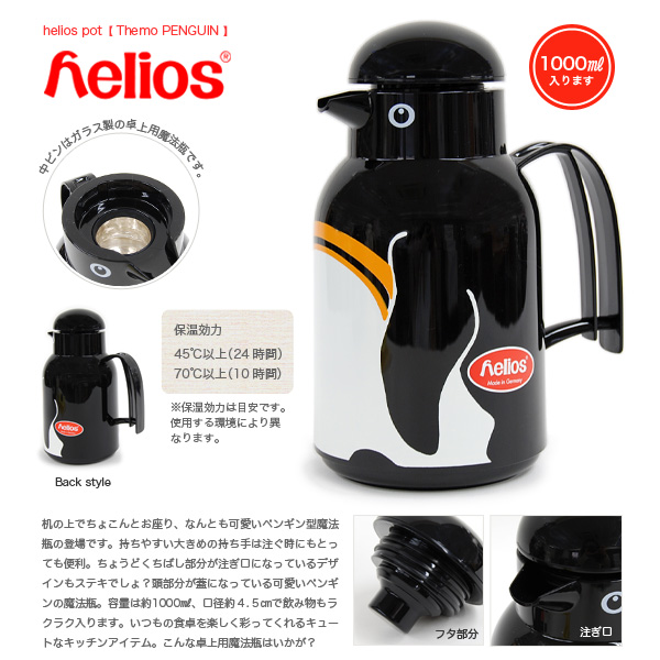 Cute adorable Penguin thermos! On Helios, tabletop pot of Germany can be warm, desk cheek! what possible hindrances ◆ helios: Helio spot the Thermo-Penguin]