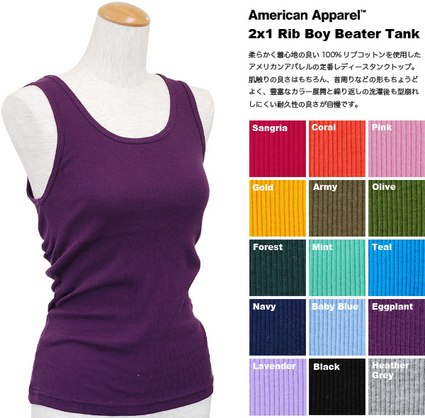 From American standard brands 'American Apparel' appeared in the deployment リブコットン spec long tank top 18 colors! Perfect for long length layered is around the neck of thespread of exquisite accessories with Pat ◆ American Apparel:2×1 Rib Boy Beater Tank
