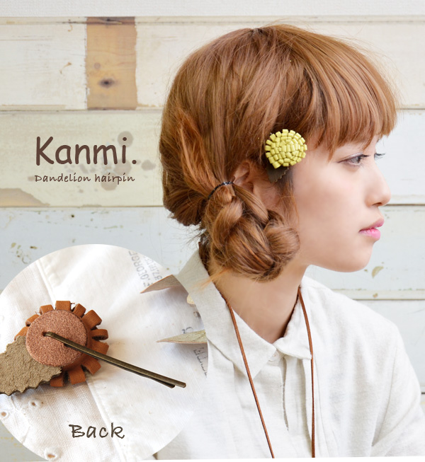 Stylish ヘアアクセサリーヘアピンアクセレザー genuine leather hair ornament hair arrangement ◆ kanmi. (Kanmi) which leather hairpin dandelion dandelion flower flower hair slide Lady's using the soft cowhide has a cute: Leather dandelion hairpin
