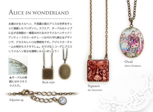 I invite you to the world of Alice that is a fairy tale! Antique pendant lady's pretty fashion fashion mail order Rakuten ◆ Wonderland Alice necklace with the clock of the Oval type of square type & glitter lam of the sepia petit with two types