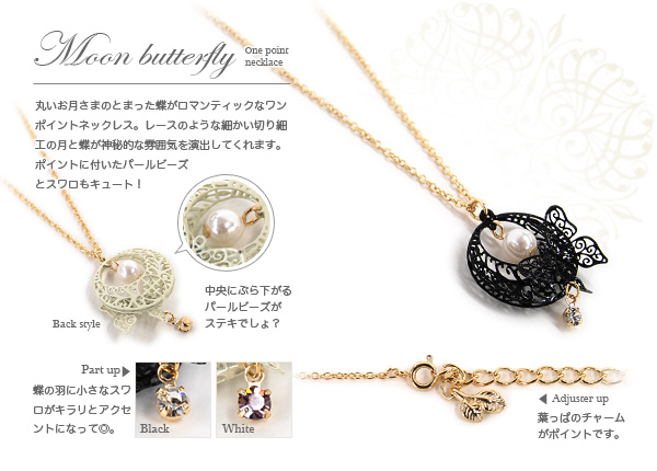 Child accessories /fs3gm ◆ moon butterfly necklace of the woman that pearl & Swarovski crystal was added to the pendant that princess feeling ♪ moon & butterfly became the motif in a romantic butterfly motif