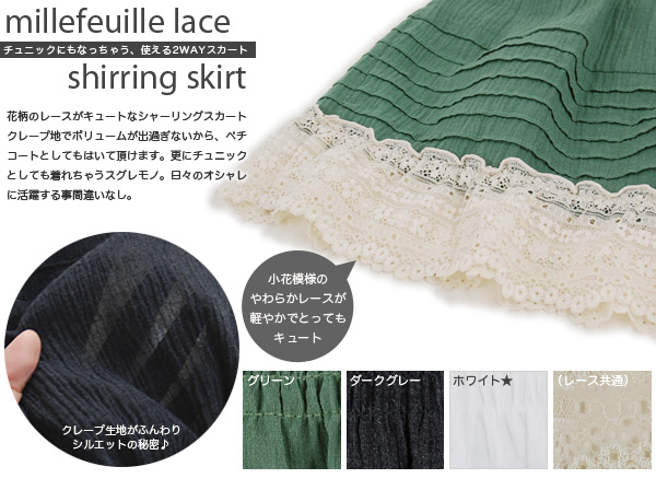 "The 2WAY shirring skirt of the ""zoo tea"" to select as Gurley with a tender floral design lace original! Excellent item ◆ zootie which is usable to Halter tunic and a petticoat because it is thin: Millefeuille race shirring 2WAY skirt"