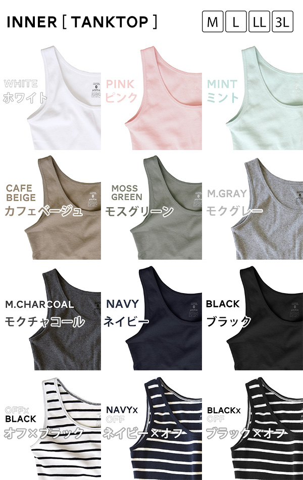 The tank top which was particular about the soft feel and silhouette of 100% of tank top M/L/LL/3L cotton thoroughly. Lady's 100-percent-cotton inner long plain fabric spacious big size cotton underwear ◆ zootie (zoo tea): Daily coordinates fraise tank t
