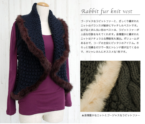 How about the best that is sometimes such a bourgeoisie? Because the circular knit vest bordered with rabbit fur is how to knit that is full of direction ◎ expressions that a big neckband and round silhouette are high-class; the design is preeminence ◆ エ