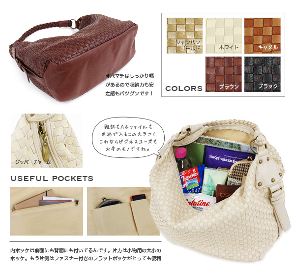 Shoulder over two-color textured leather woven tote bag! Larger bags can change the silhouette with side belt long season soft faux leather with a simple design, daily commuting convenient use ◆ ツートンメッシュショルダー bag
