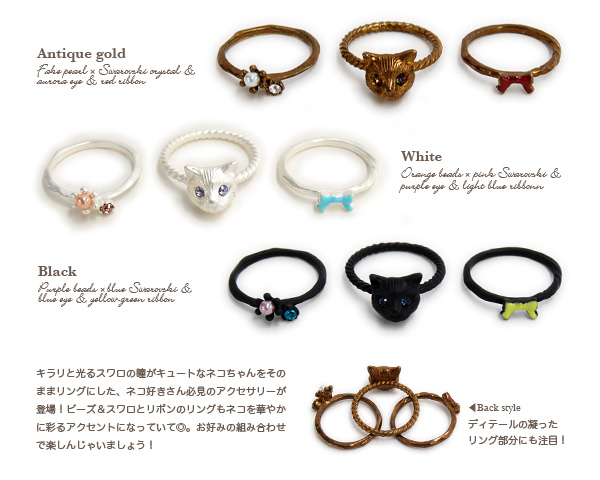 Is caught in the cat's eye look dignified and Swarovski Crystal ring has become a set ring in Ribbon and flower motifs from fun arrangement! Like cat, I missed three consecutive rings ◆ キューティーキャットトリプル ring