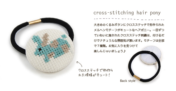 Hair accessories ◆ cross-stitching hair rubber which a motif designed by hair pony ♪ cross-stitching that a mushroom and a rabbit, friends of the forest including the squirrel wrap it, and it was done an embroidery stitch cutely by a button finishes in ナ