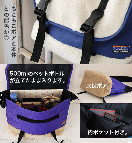 カラフルアウトドアショルダー bag a cute fluffy boa switching ♪ fluffy boa unisex unisex Pochette! And different material MIX / casual / men's / women's / mountain girl ◆ gym master ( jimmaster ): BOA switching mini-Messenger bag