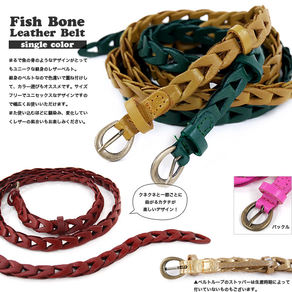 Unique design one section per turn and skinny belts eight colors of lineup ♪ pick a favorite color, stylish with two leather belts are slender and length adjustable unisex design! ◆ Fishbone leather belt single color