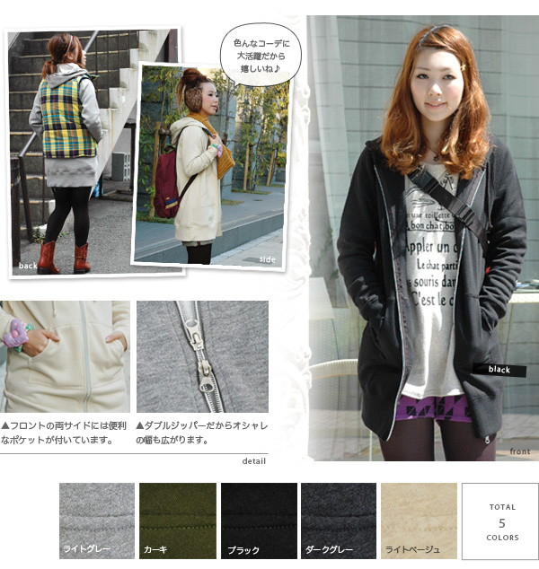 New color addition! It is full that a parka should be long length! A warm double zip outer of the back raising the part to be worried about covers it completely, and to go perfect a one piece-like lengthwise silhouette is original; re-appearance ◆ Zootie