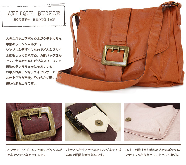 Casual clothes and the business errand are big square shoulder bags of OK, too! As for credit diagonal as for the fake leather bag of the impression that a large buckle is classical in a simple design wearing well ◎◆ Legato Largo (legato largo): Antique