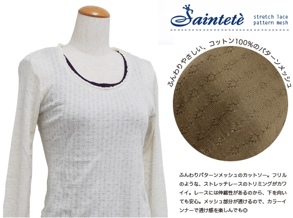 "Superfine soft knitting cylinder Santa te's high-quality 100% cotton fabric and seams that produce! Natural patterns mesh pattern, such as lace or flower [Saintete: ☆ in ☆ paternmeshfrillerslaundneckcutsaw events ""per person one point only."