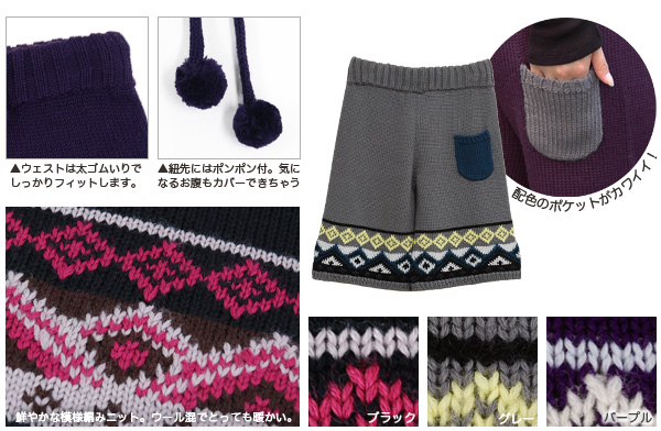 As for the coordinates with warm thick wool blend knit underwear in the fall and winter for fashion! Length ♪◆ Petica where the underwear that the design that there is the atmosphere that is folklore slightly of the が accent plonk of a pocket and the str