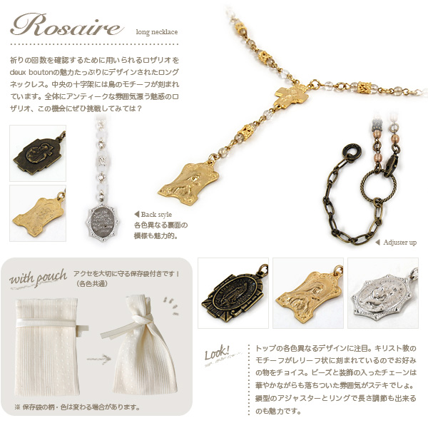 --Rosario can be used to determine the times of prayer beads linked necklaces over their wishes,... Cross and Mary motif is filled with antique pendant accessories will produce a gentle atmosphere ◆ deux bouton: ロザリオロングネックレス