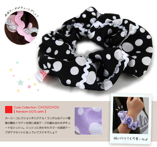 Hair accessories ◆ Curly Collection of the design that satin chou chou ♪ Nami Nami tape which inlaid a certain refined luster satin with the dots of big things and small things patronizes prettiness: Chou chou [random dot satin]